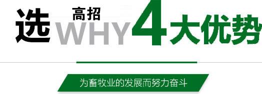 北京中农动泰生物科技有限公司【官网】400-6193-889四大优势